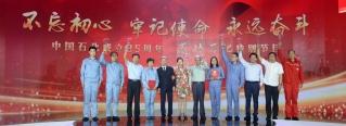 中国石化成立35周年感动石化特别节目(实况)